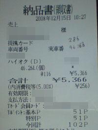 2008-12-15燃費.JPG