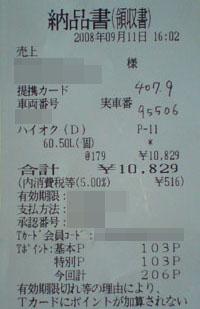 2008-9-11燃費.jpg