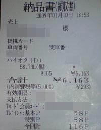 2009-01-10燃費.jpg