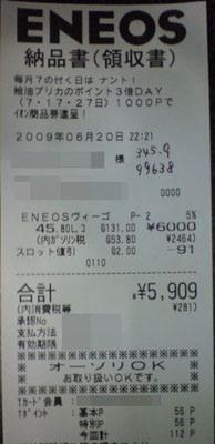 2009-06-20燃費.jpg