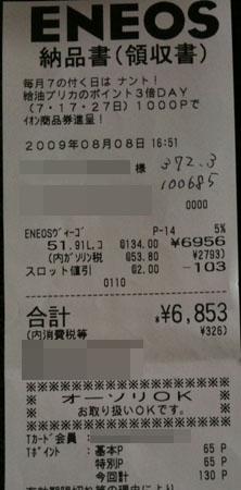 2009-08-08燃費.jpg