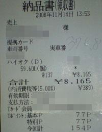 2008-11-14燃費1.jpg