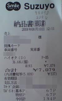 2008-8-10燃費2.jpg