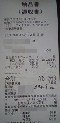 2009-03-12燃費.jpg