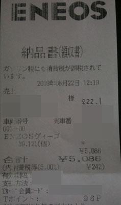 2009-8-22燃費.jpg